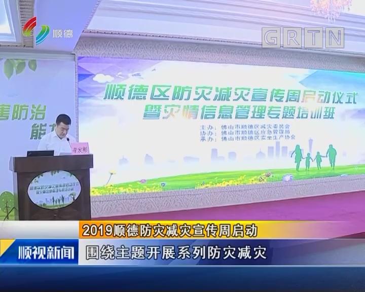 2019顺德防灾减灾宣传周启动