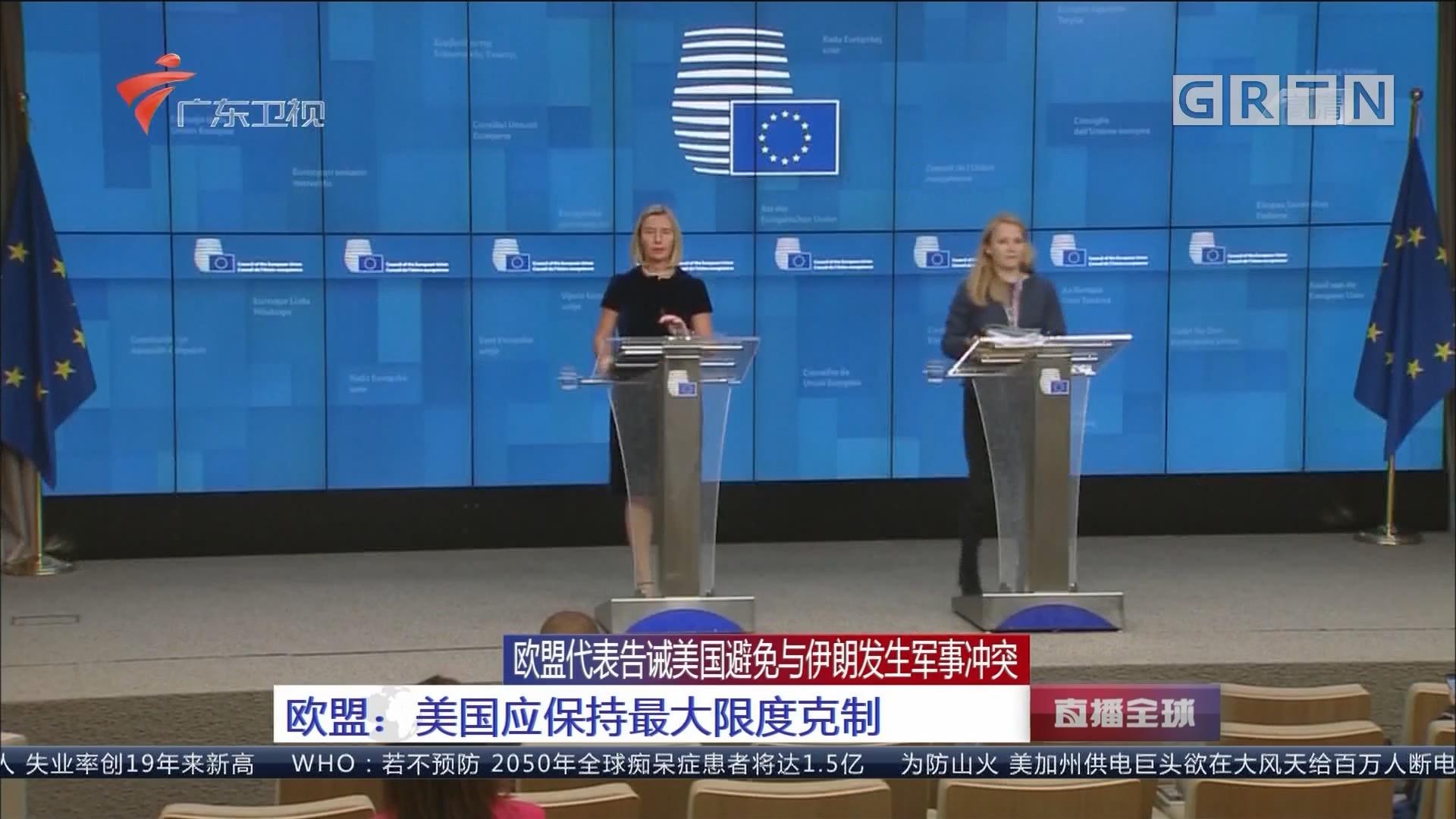 欧盟代表告诫美国避免与伊朗发生军事冲突 欧盟?#22909;?#22269;应保持最大限度克制