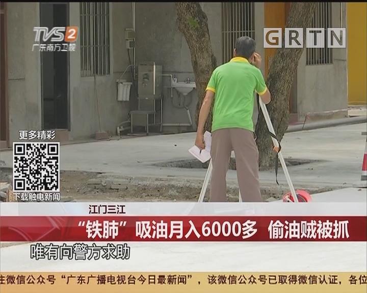 """江门三江:""""铁肺""""吸油月入6000多 偷油贼被抓"""