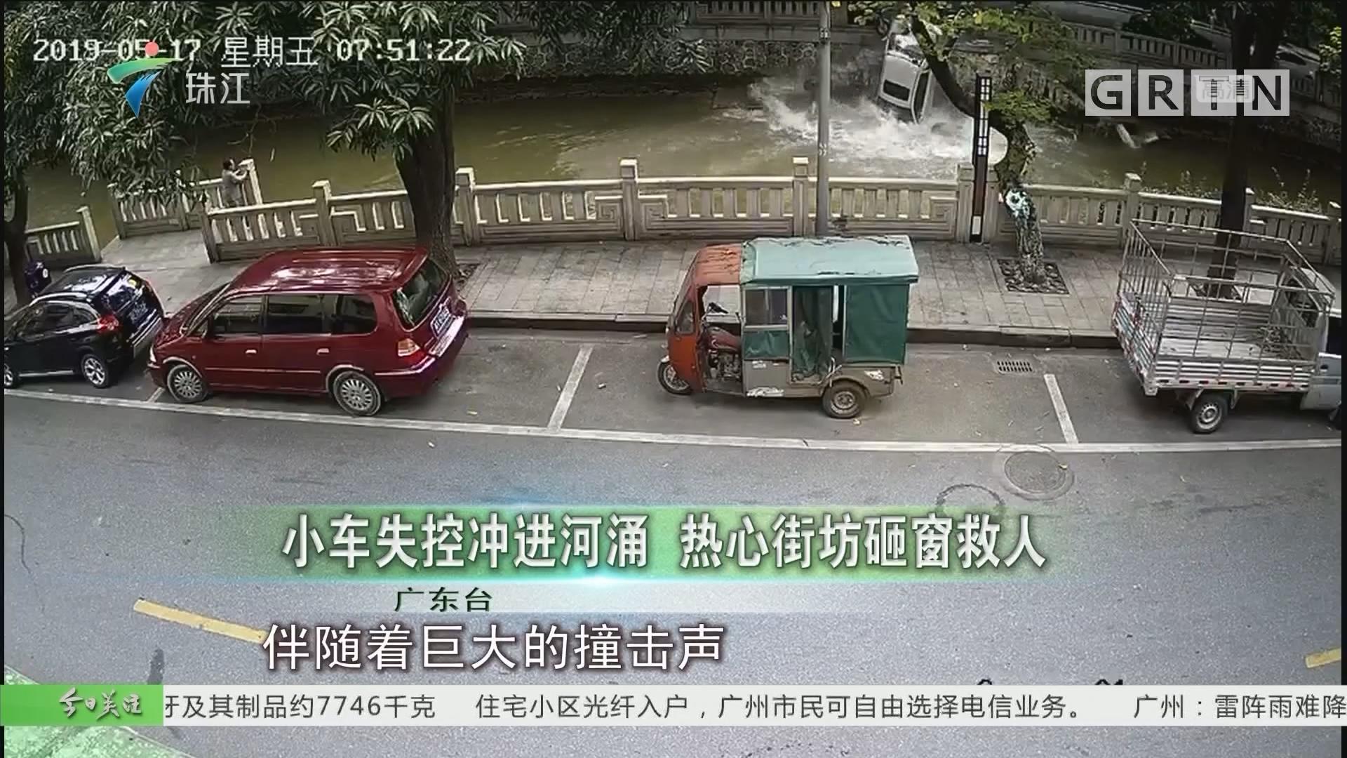 小车失控冲进河涌 热心街坊砸窗救人