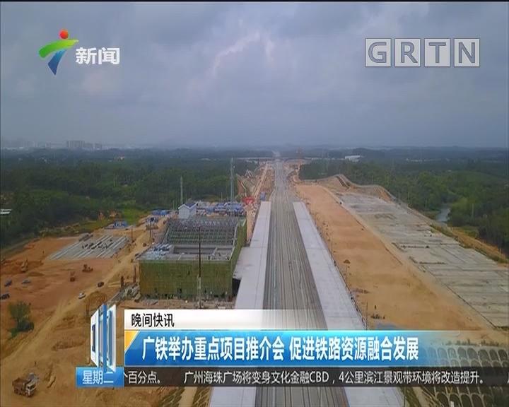 广铁举办重点项目推介会 促进铁路资源融合发展