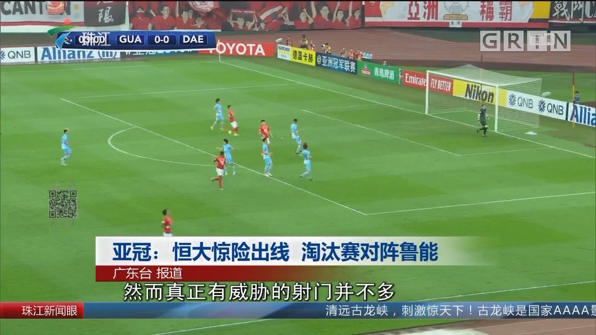 亚冠:恒大惊险出线 淘汰赛对阵鲁能