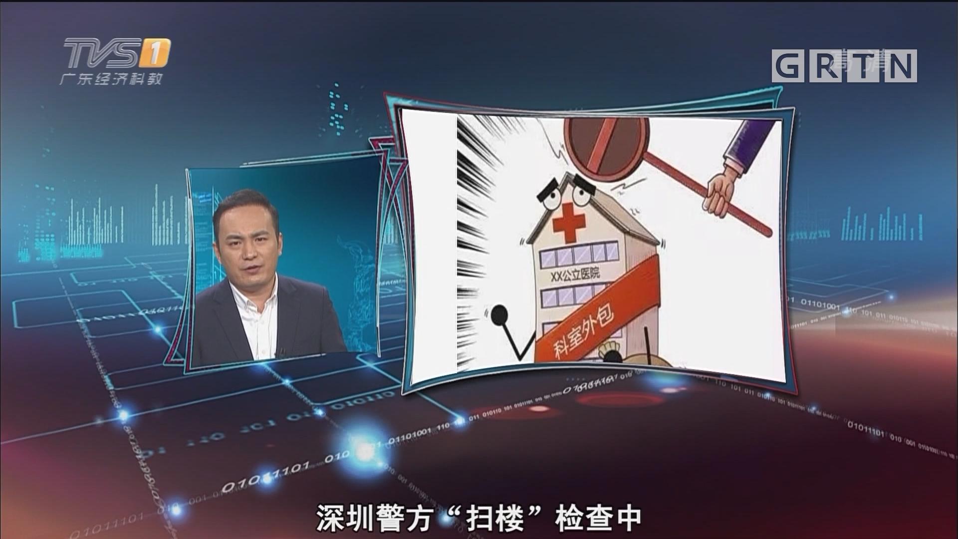 """[HD][2019-05-10]马后炮:网络医托再爆诈骗案 治理""""科室外包""""当不局限于个案"""