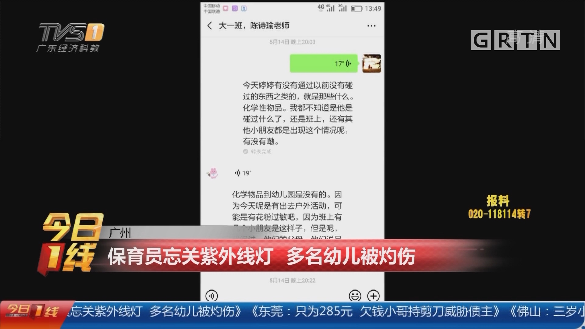 广州:保育员忘关紫外线灯 多名幼儿被灼伤