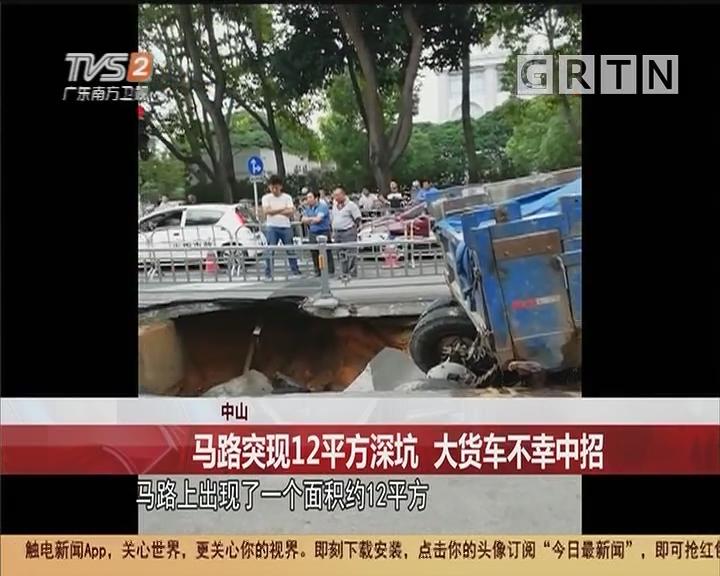 中山:马路突现12平方深坑 大货车不幸中招