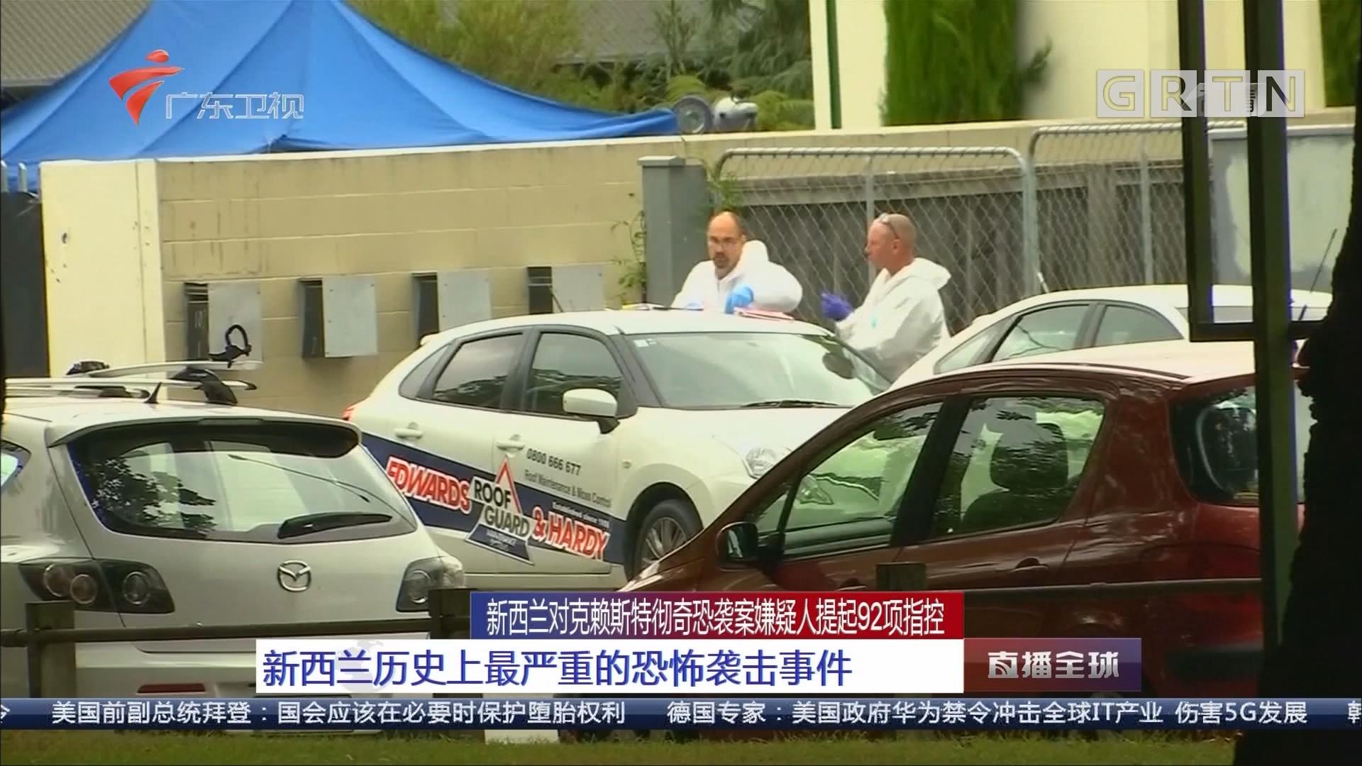 新西兰对克赖斯特彻奇恐袭案嫌疑人提起92项指控 新西兰历史上最严重的恐怖袭击事件