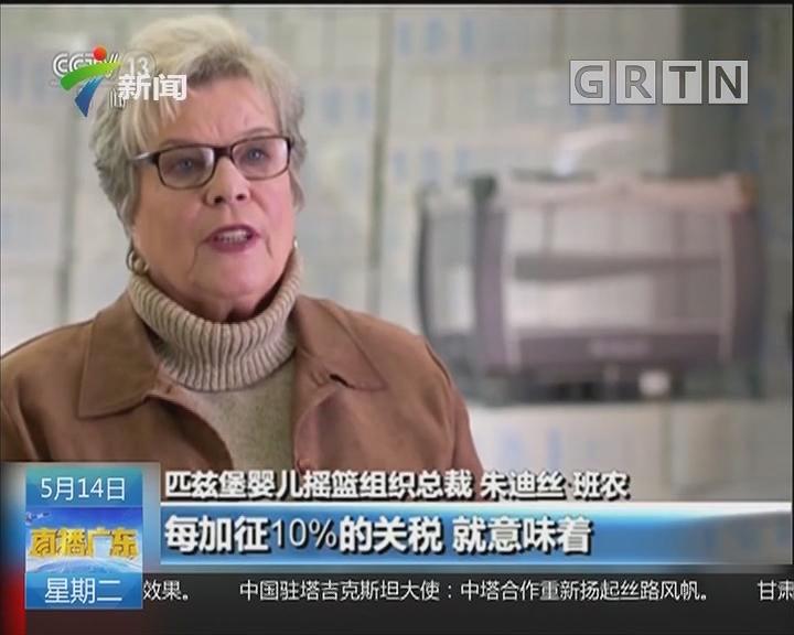 中美经贸摩擦 美行业协会:加征关税伤害美消费者