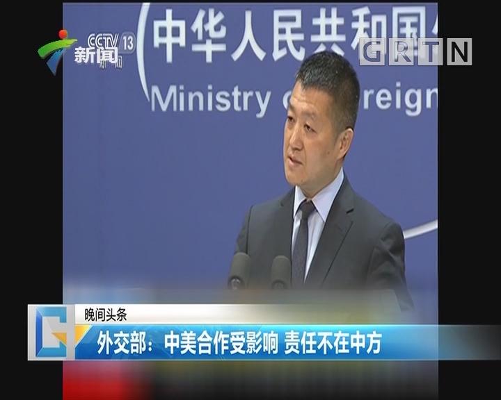 外交部:中美合作受影响 责任不在中方