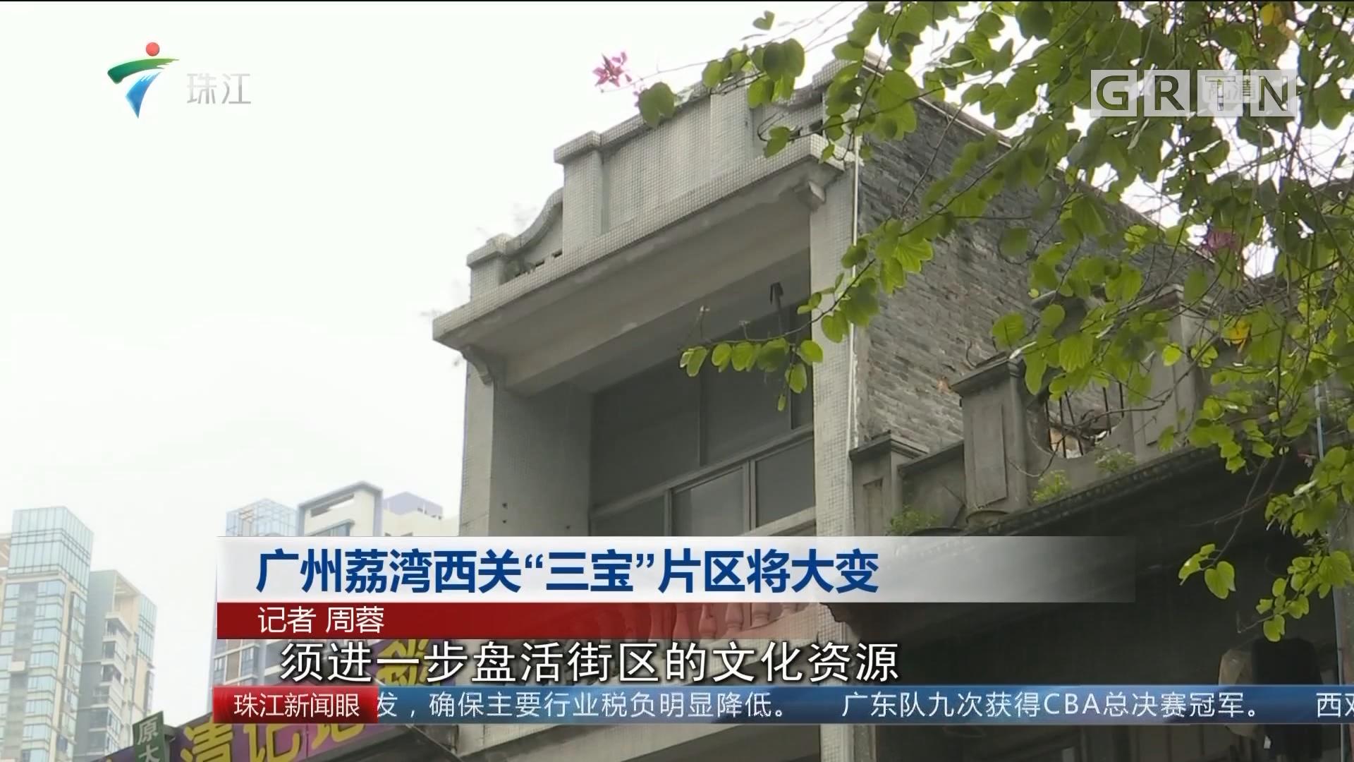 """广州荔湾西关""""三宝""""片区将大变"""