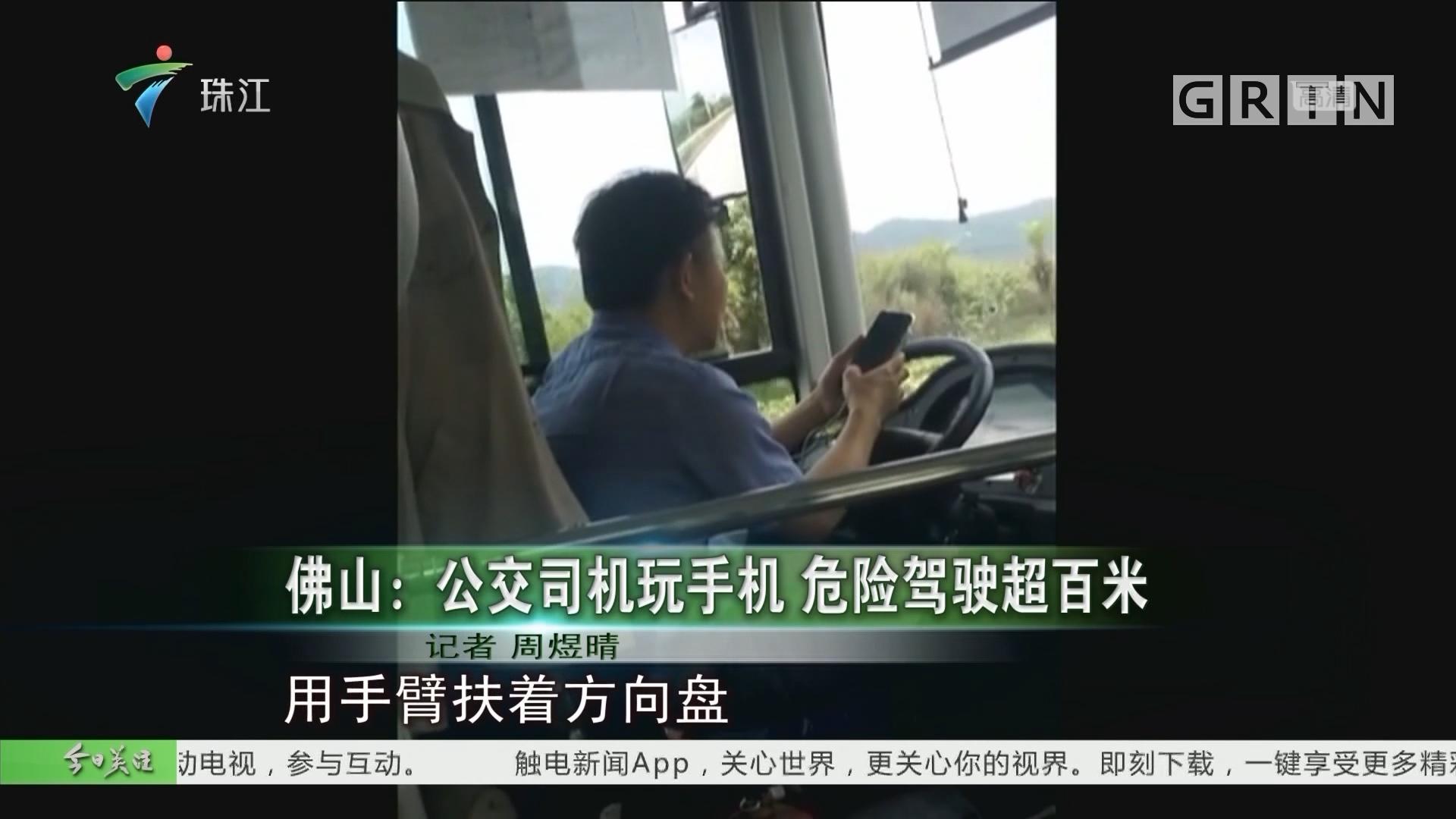 佛山:公交司机玩手机 危险驾驶超百米