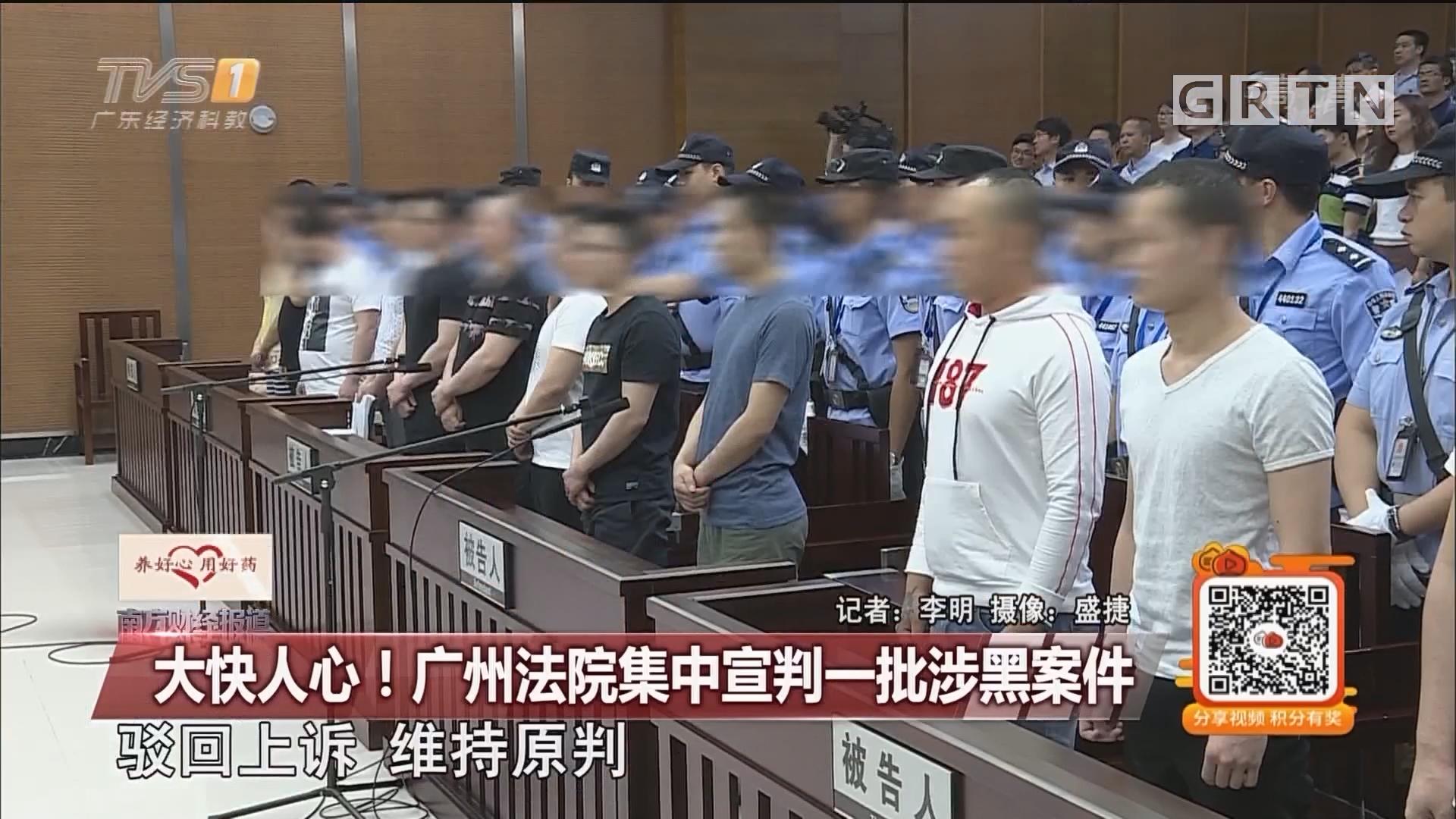 大快人心!广州法院集中宣判一批涉黑案件