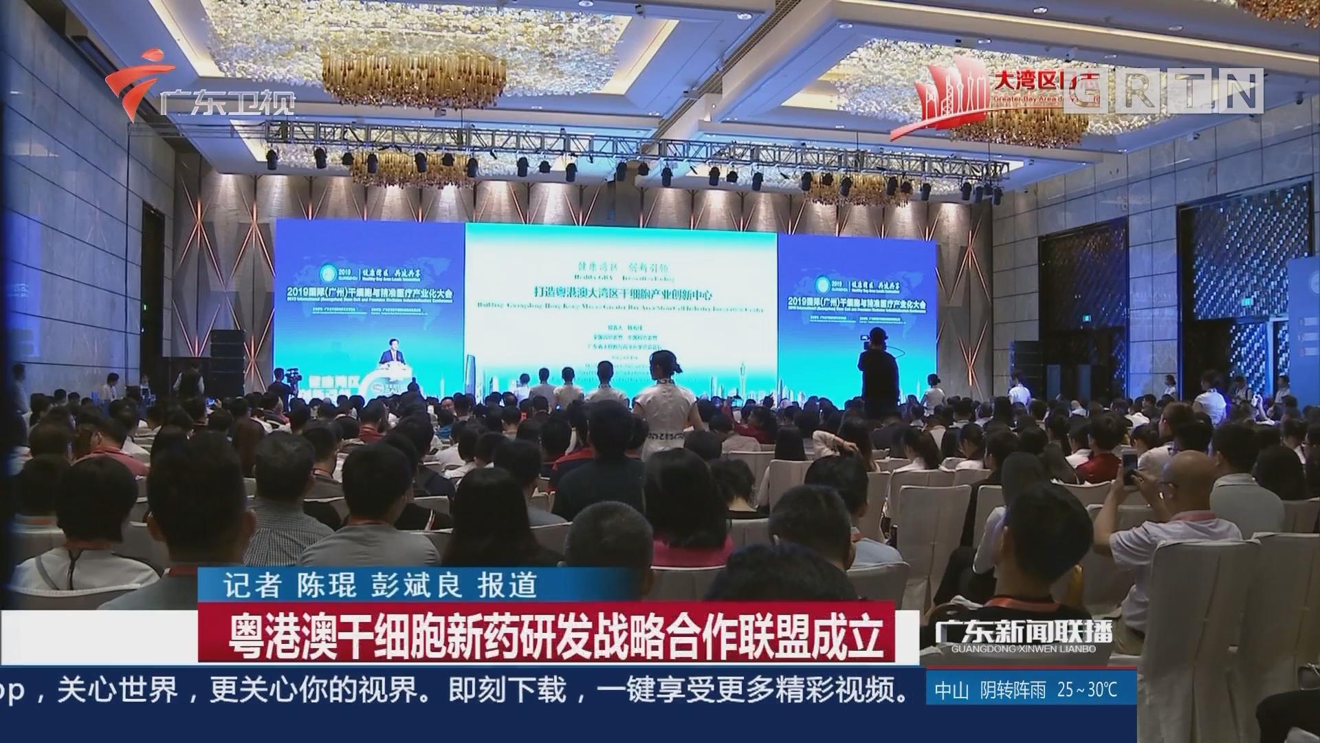 粤港澳干细胞新药研发战略合作联盟成立