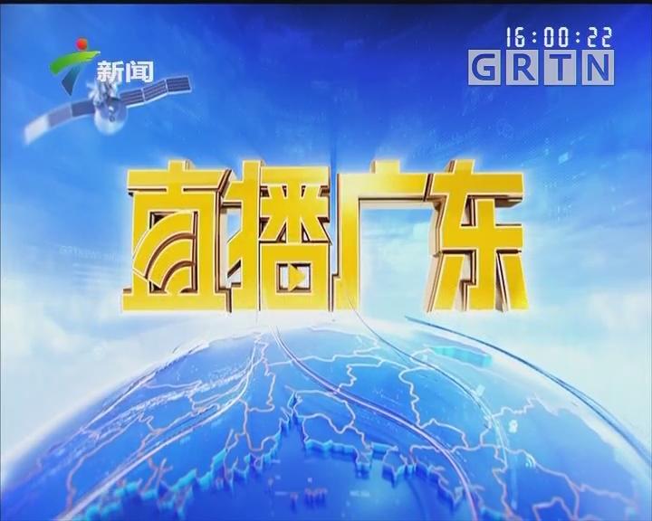 [2019-05-27]直播广东:广东38个市县暴雨预警信号生效