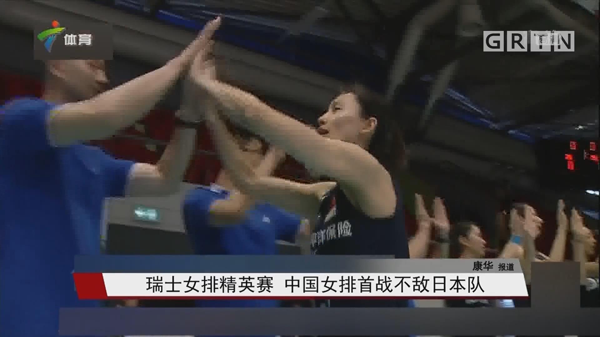 瑞士女排精英赛 中国女排首战不敌日本队