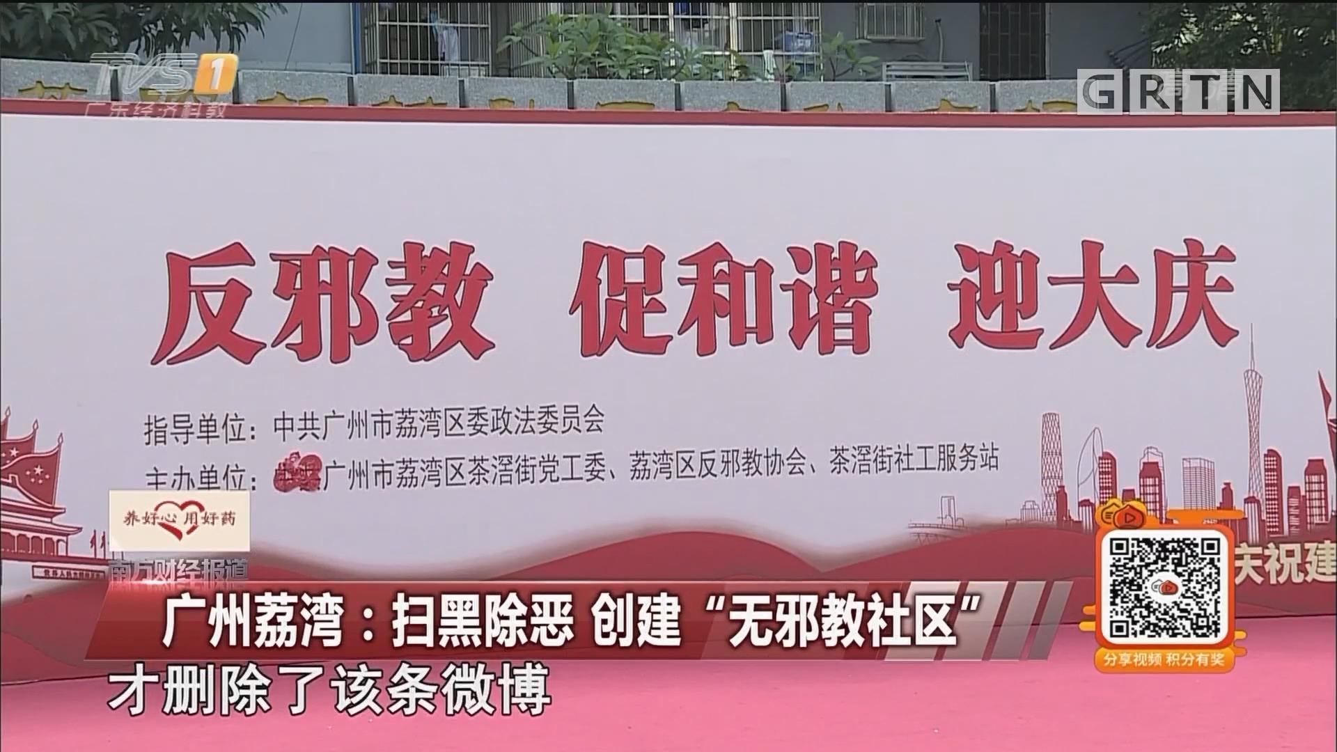 """广州荔湾:扫黑除恶 创建""""无邪教社区"""""""