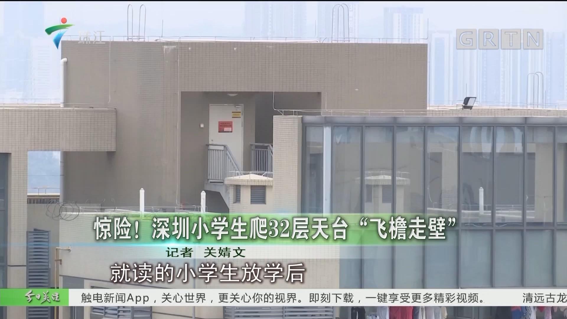 """惊险!深圳小学生爬32层天台""""飞檐走壁"""""""