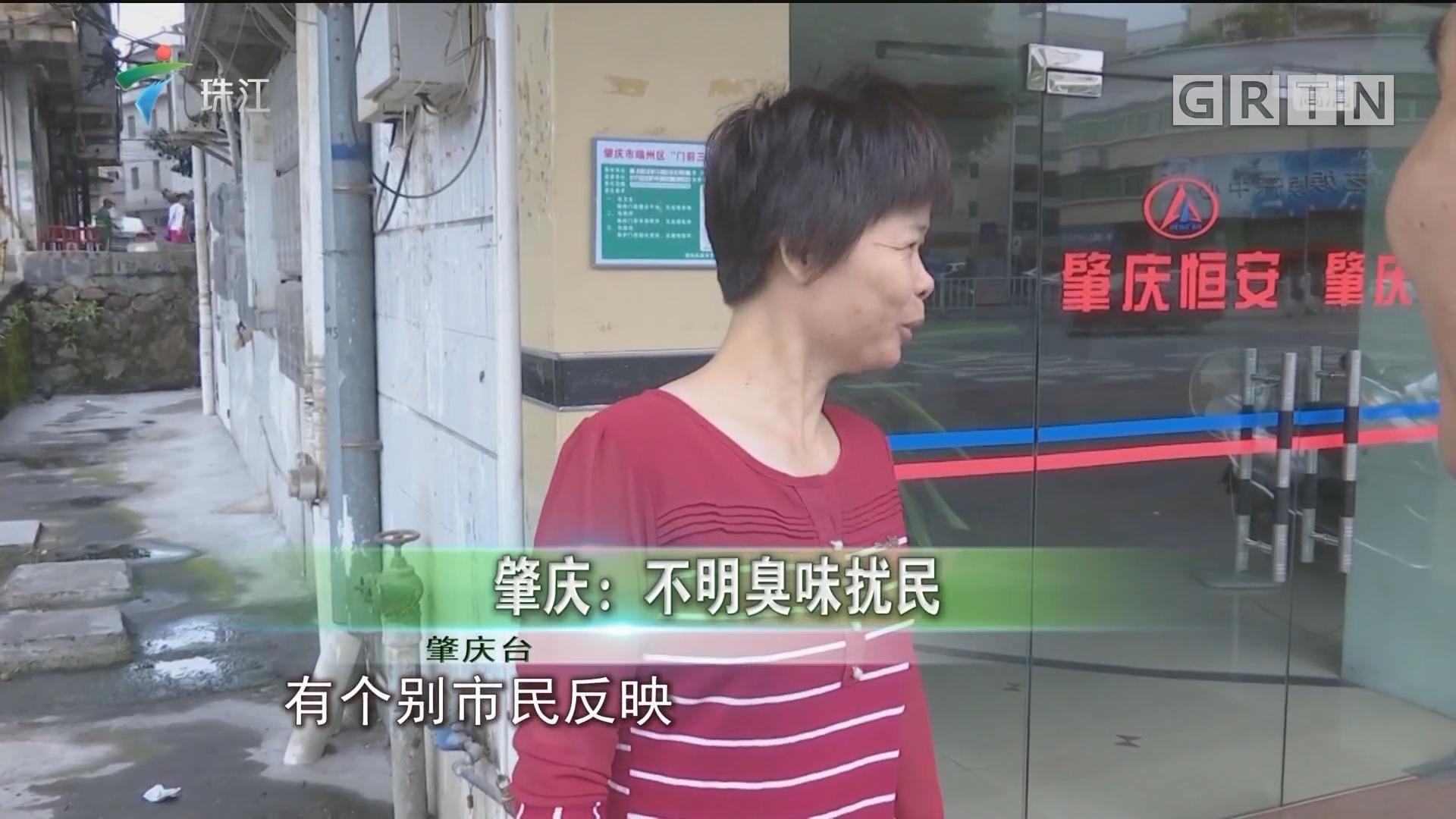 肇庆:不明臭味扰民