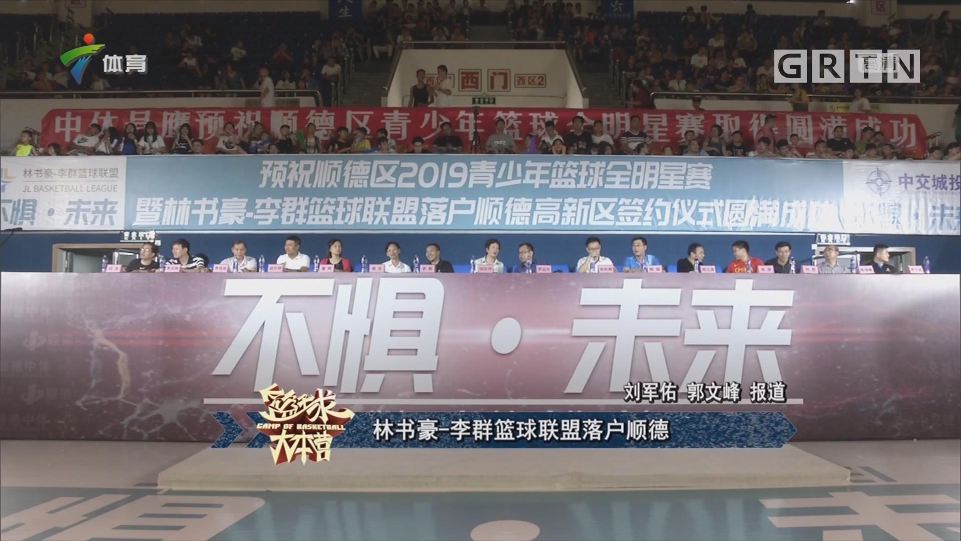 林书豪-李群篮球联盟落户顺德
