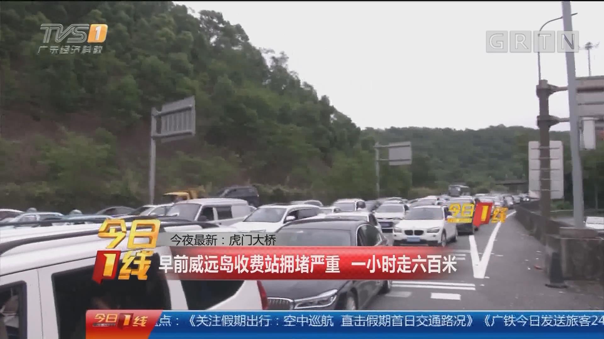 今夜最新:虎门大桥 早前威远岛收费站拥堵严重 一小时走六百米