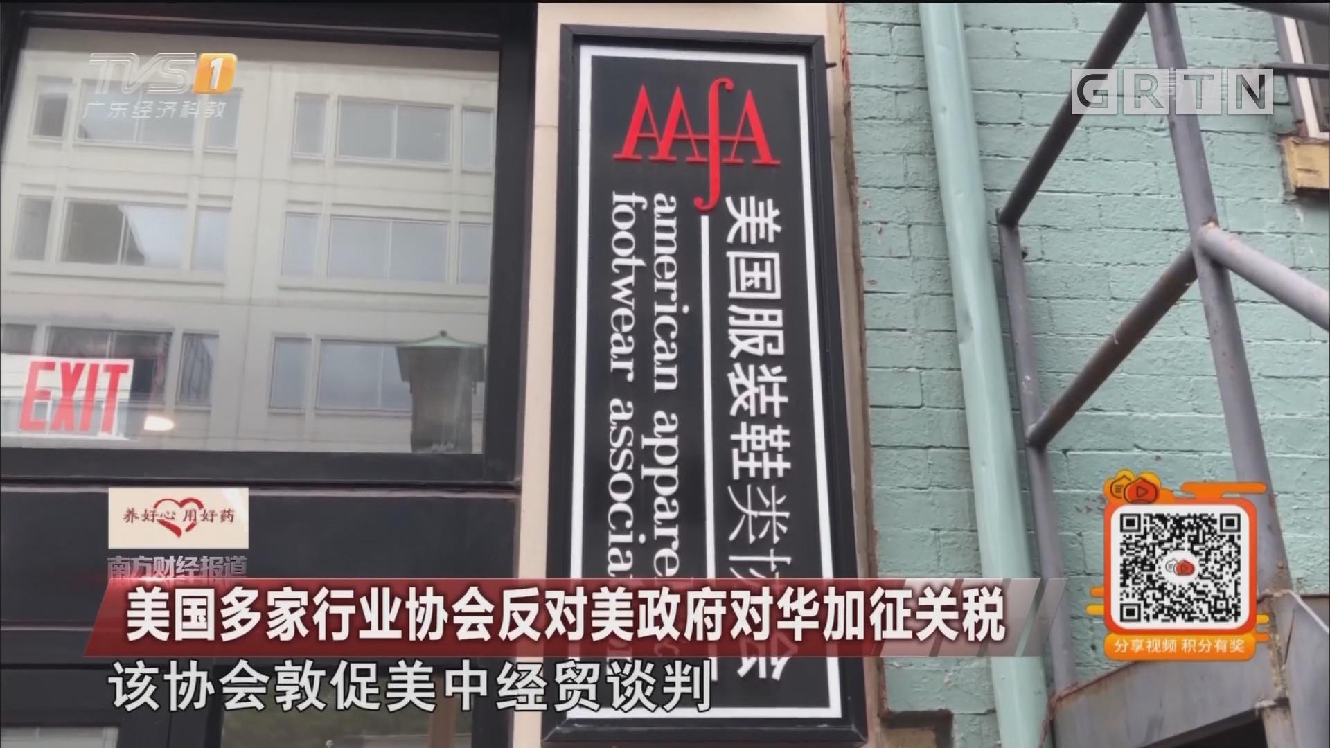 美国多家行业协会反对美政府对华加征关税