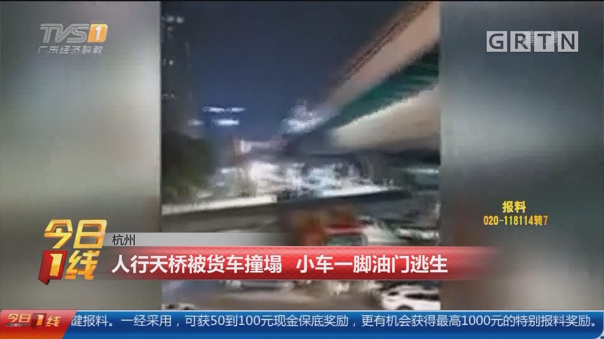 杭州:人行天桥被货车撞塌 小车一脚油门逃生