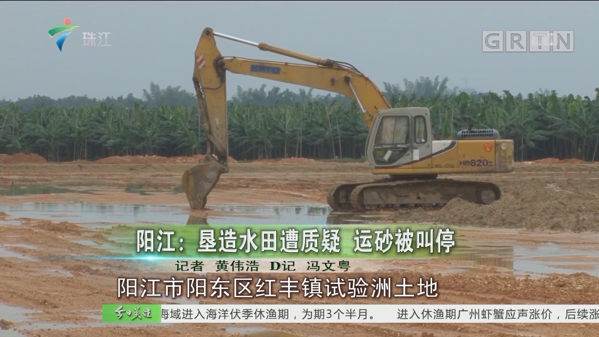 阳江:垦造水田遭质疑 运砂被叫停