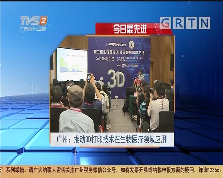 今日最先进 广州?#21644;?#21160;3D打印?#38469;?#22312;生物医疗领域应用