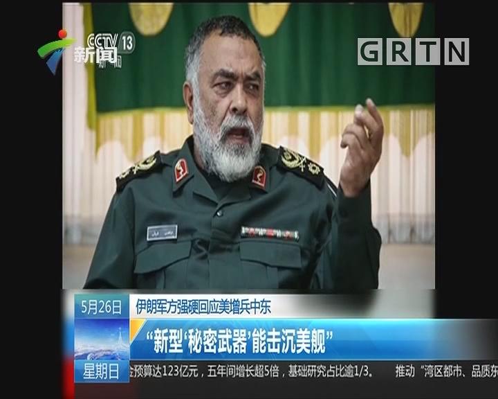 """伊朗军方强硬回应美增兵中东:""""新型'秘密武器'能击沉美舰"""""""