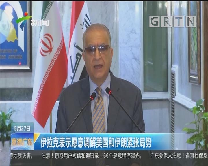 伊拉克表示愿意调解美国和伊朗紧张局势