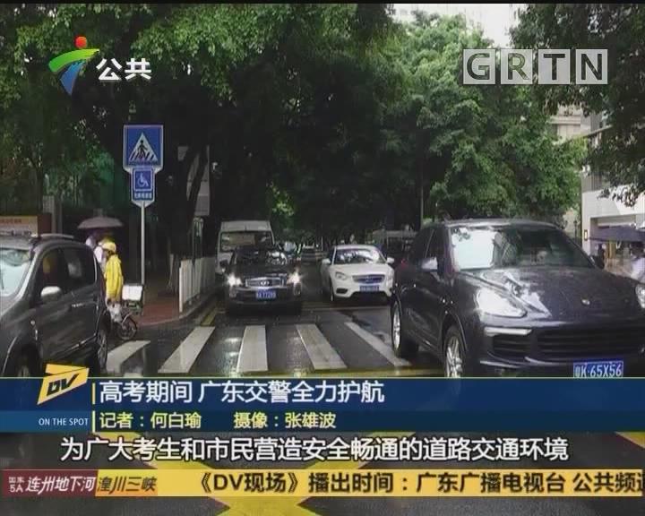 高考期间 广东交警全力护航