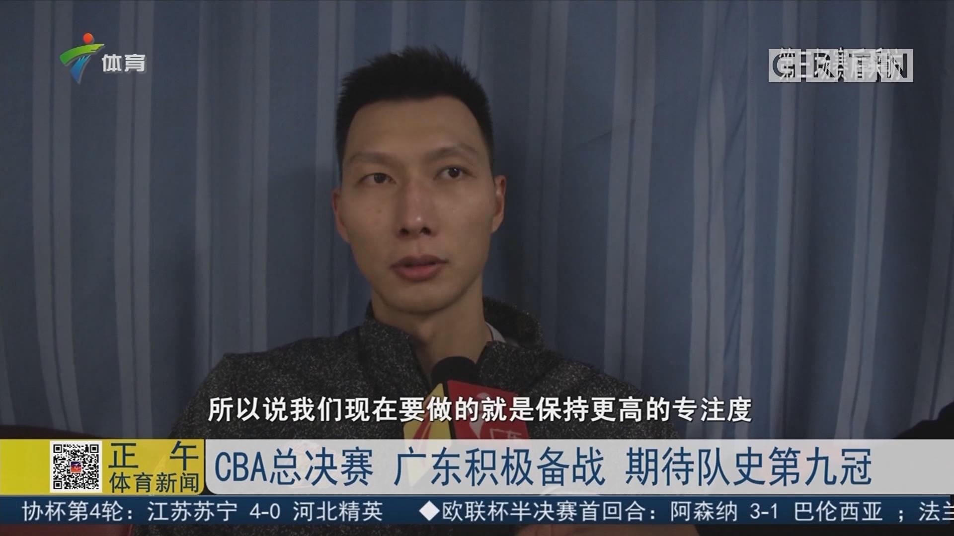 CBA总决赛 广东积极备战 期待队史第九冠