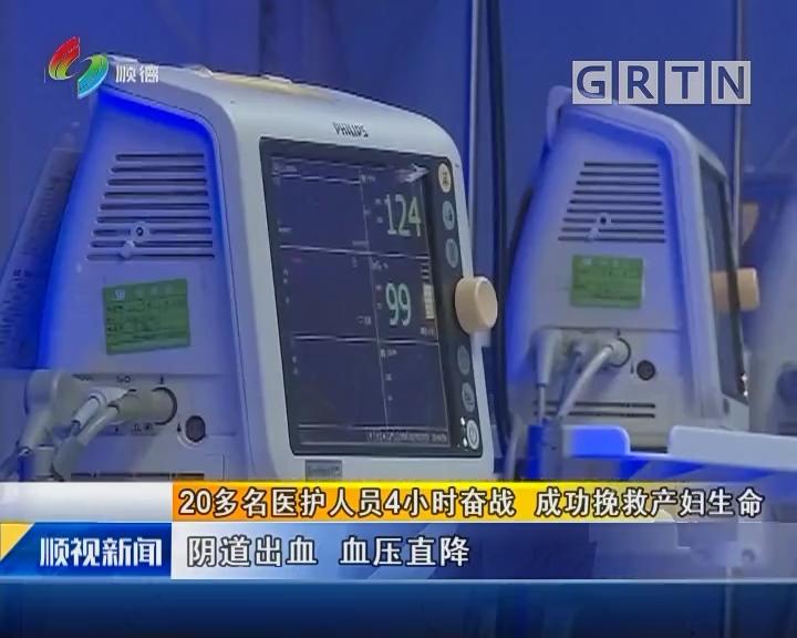 20多名医护人员4小时奋战 成功挽救产妇生命