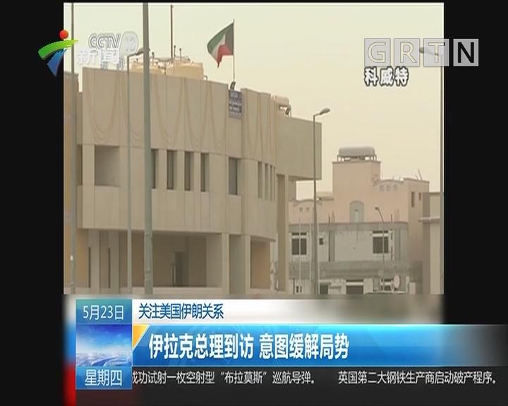 关注美国伊朗关系:伊拉克总理到访 意图缓解局势