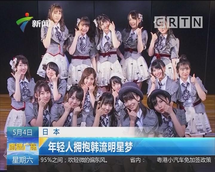 日本:年轻人拥抱韩流明星梦