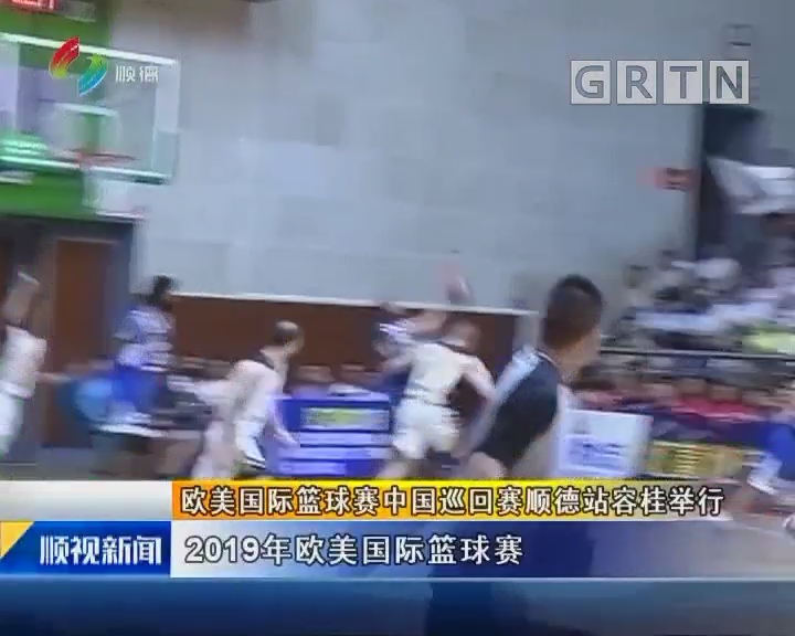 欧美国际篮球赛中国巡回赛顺德站容桂举行