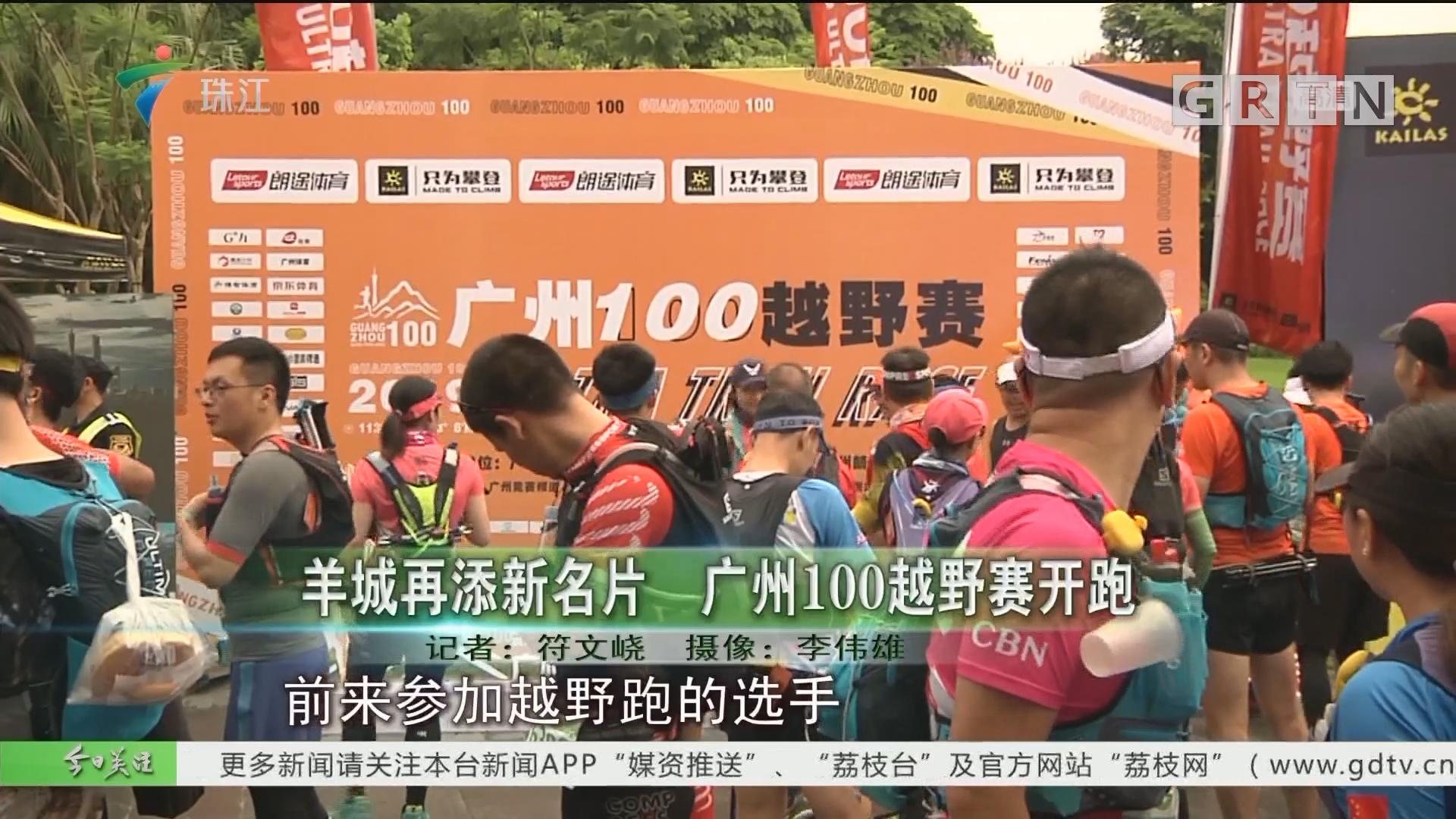 羊城再添新名片 广州100越野赛开跑