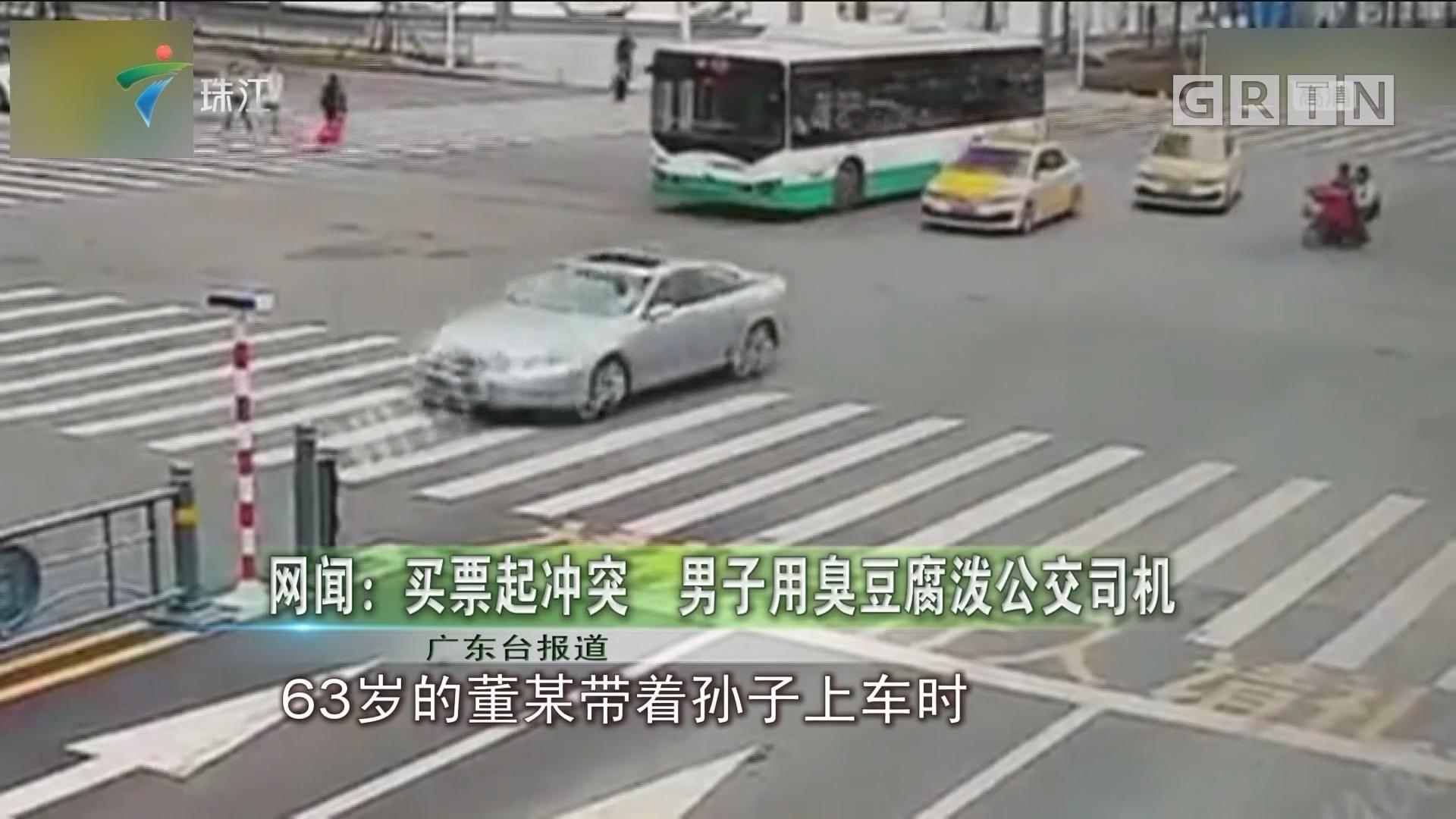 网闻:买票起冲突 男子用臭豆腐泼公交司机