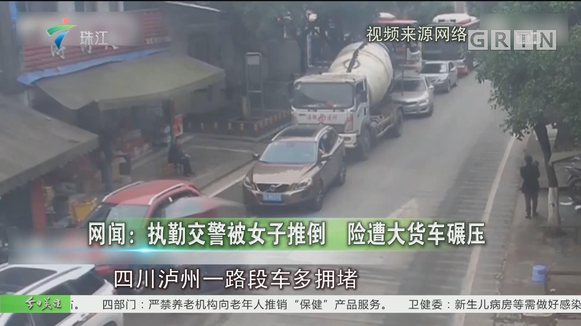 网闻:执勤交警被女子推倒 险遭大货车碾压