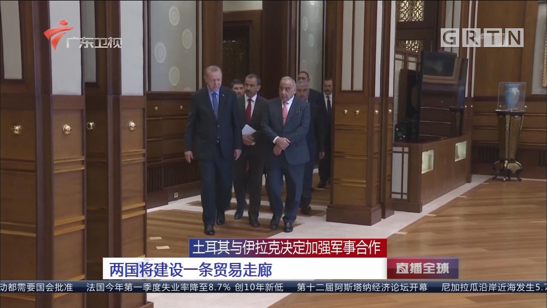 土耳其与伊拉克决定加强军事合作:两国将建设一条贸易走廊
