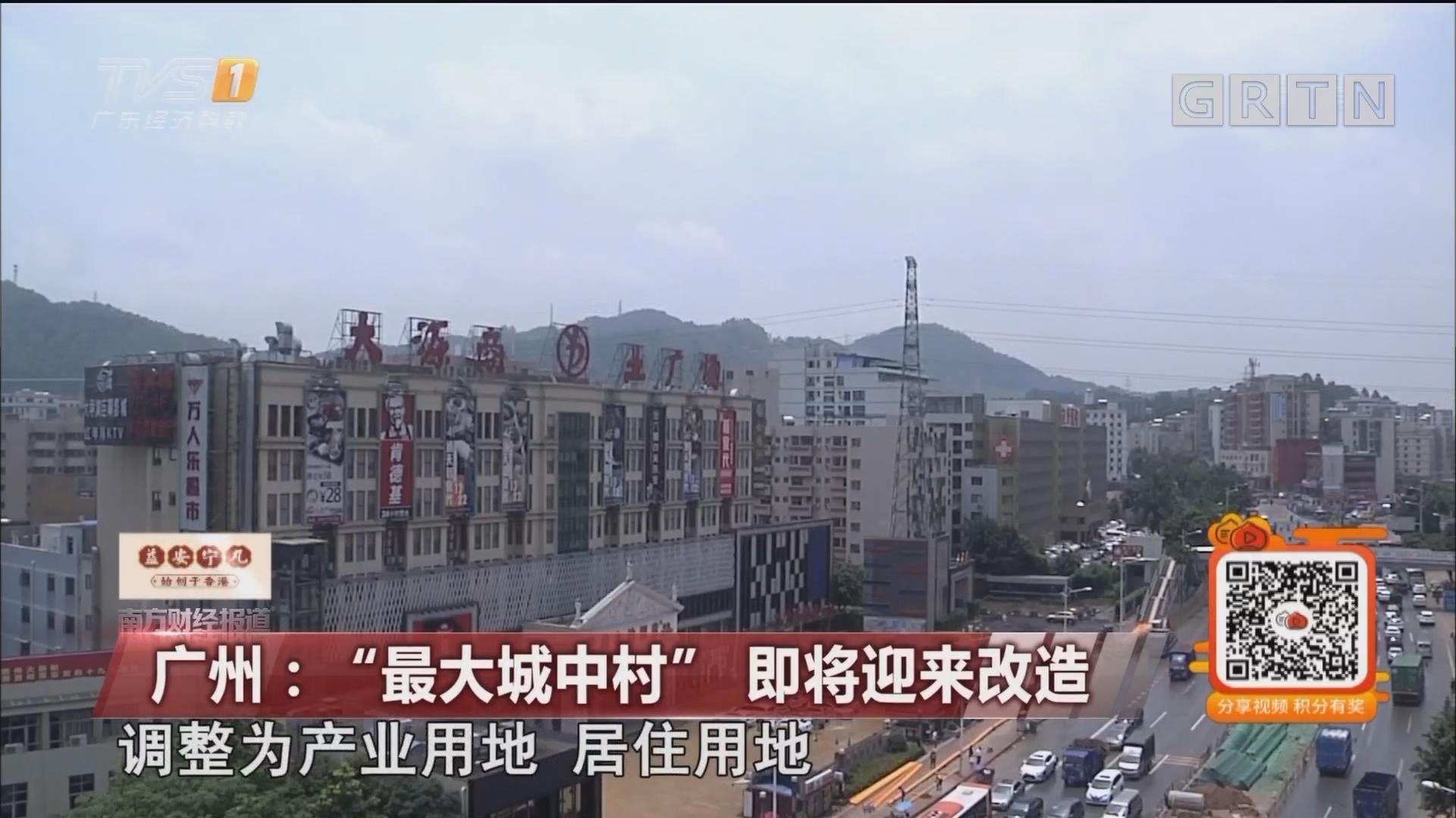 """广州:""""最大城中村""""即将迎来改造"""