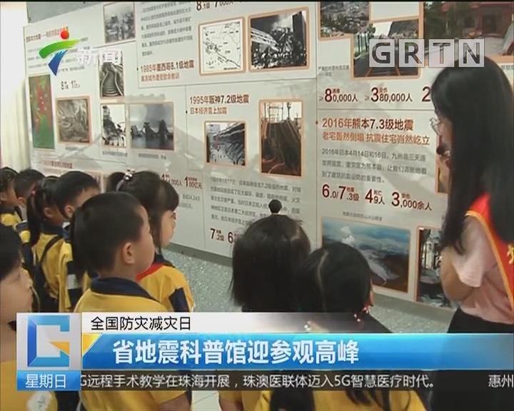 全国防灾减灾日:省地震科普馆迎参观高峰