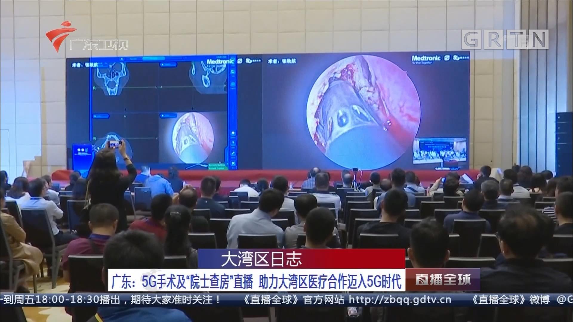 """大湾区日志 广东:5G手术及""""院士查房""""直播 助力大湾区医疗合作迈入5G时代"""