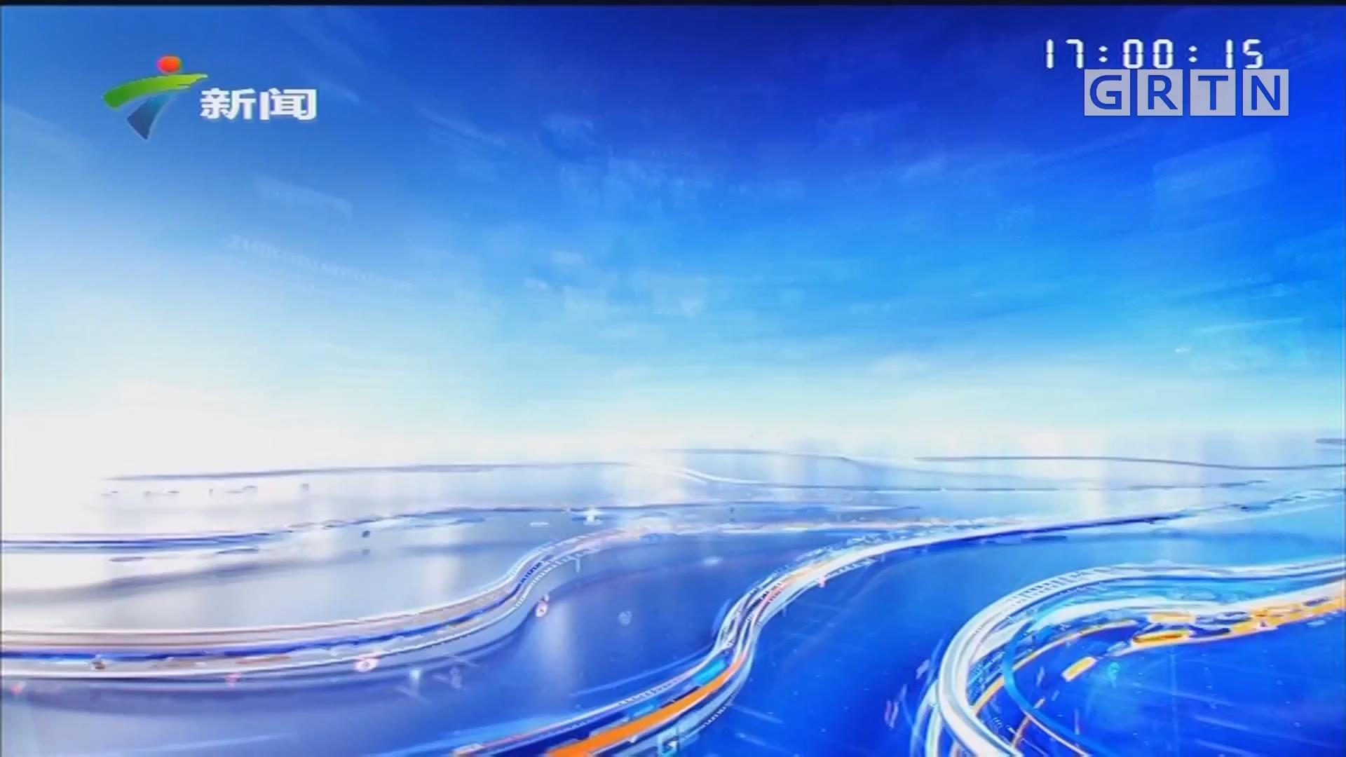 [HD][2019-05-30]直播廣東:廣東:今明降水減弱 局部雨勢仍較大、