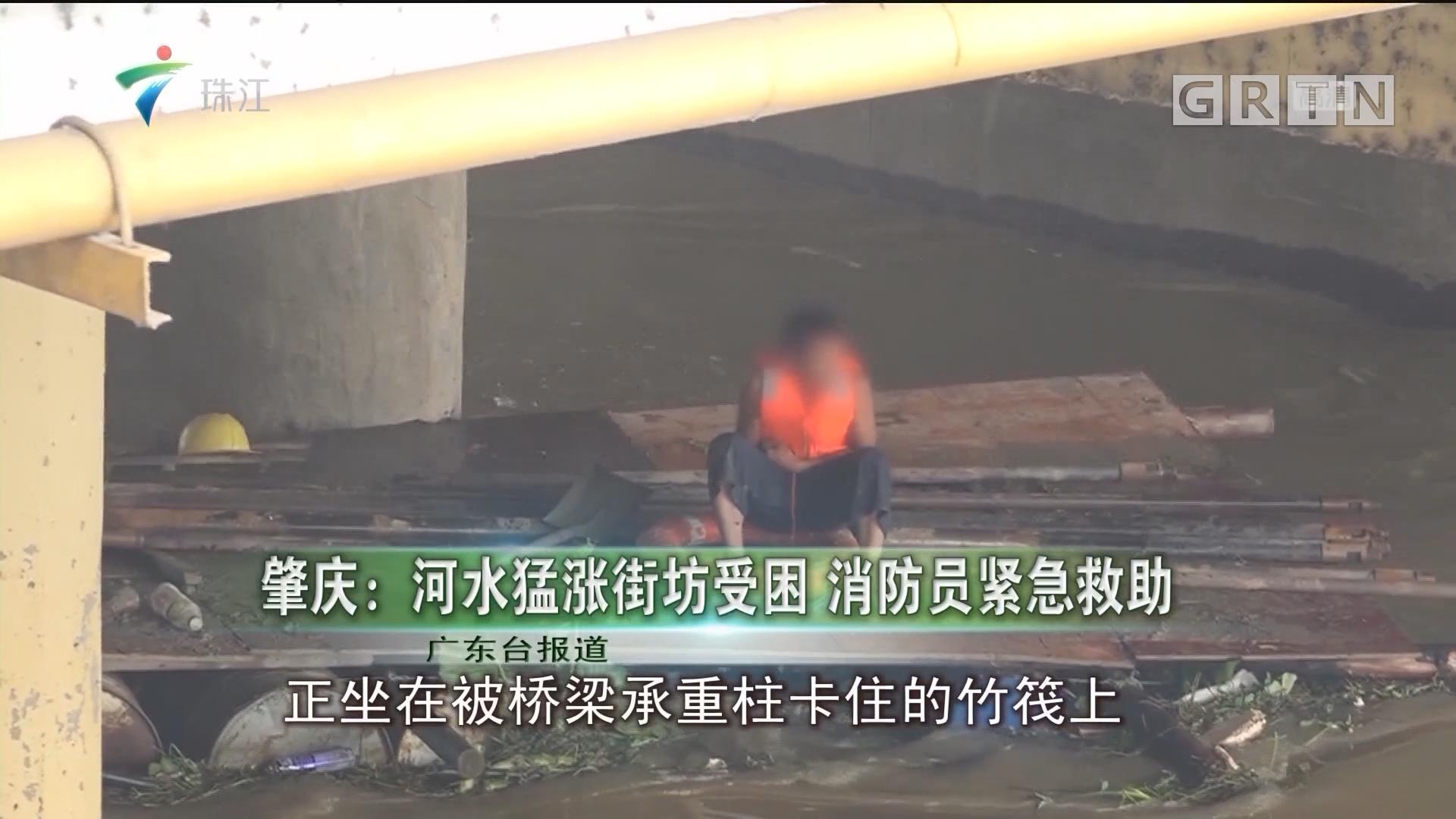 肇庆:河水猛涨街坊受困 消防员紧急救助