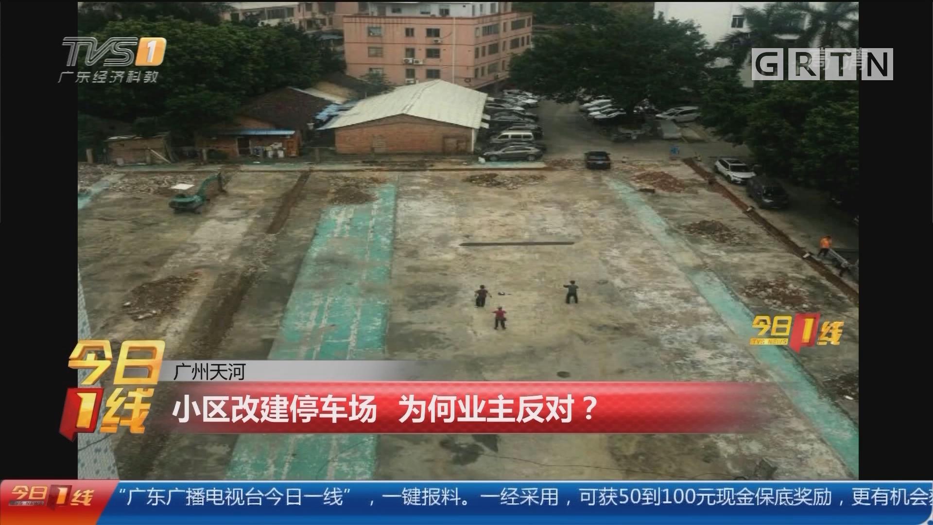 广州天河:小区改建停车场 为何业主反对?