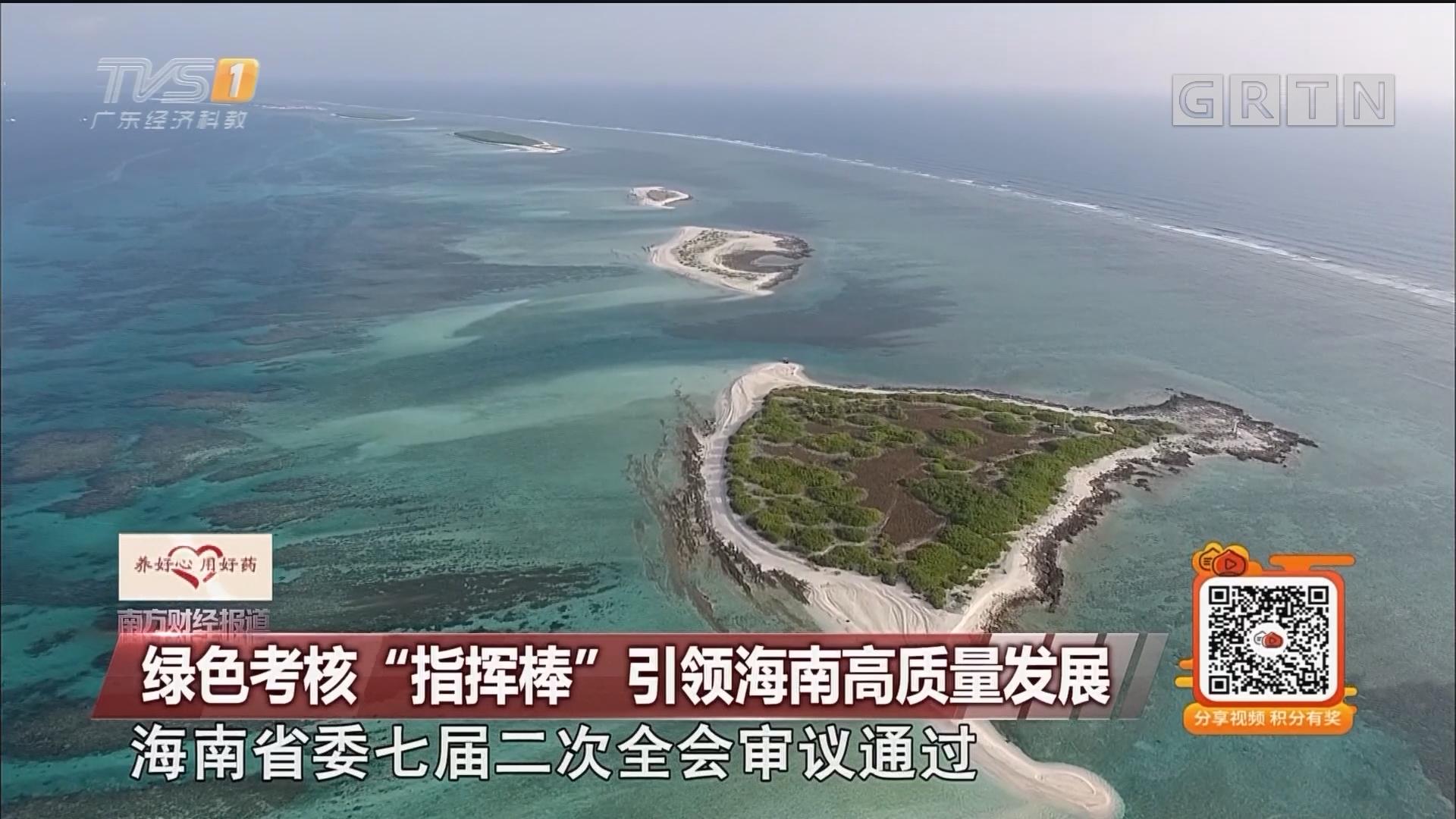 """绿色考核""""指挥棒""""引领海南高质量发展"""