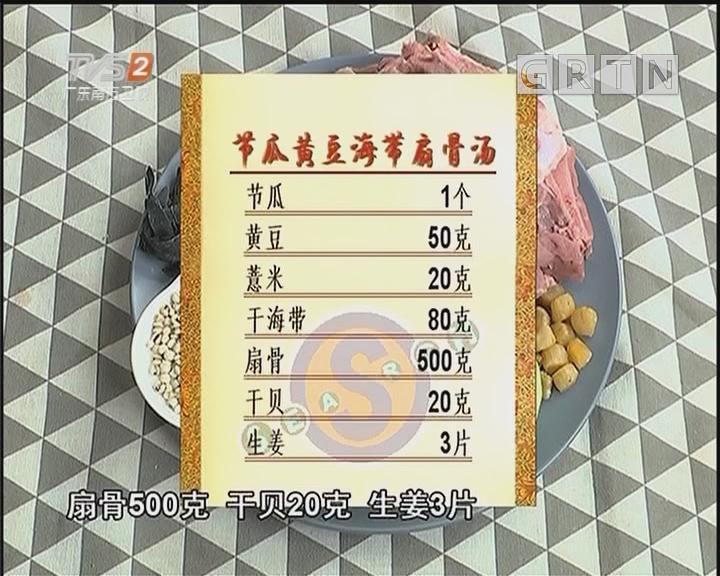 节瓜黄豆海带扇骨汤