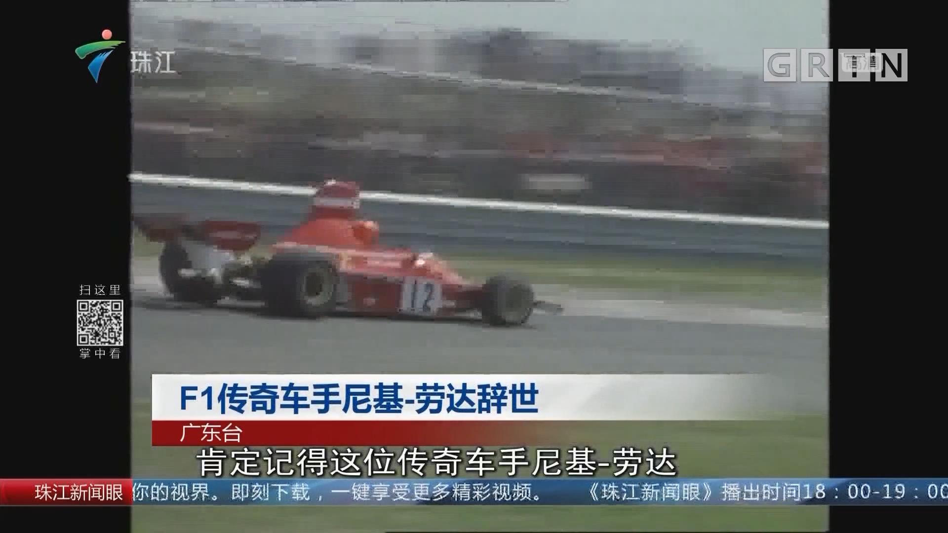 F1传奇车手尼基-劳达辞世