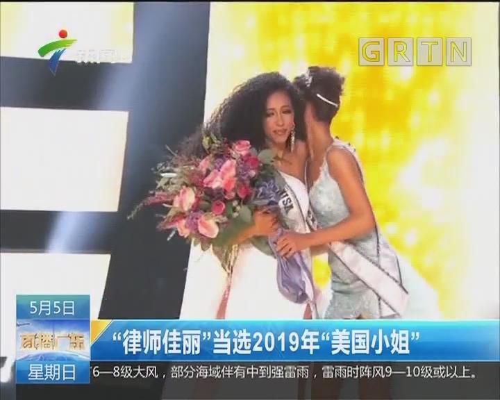"""""""律师佳丽""""当选2019年""""美国小姐"""""""