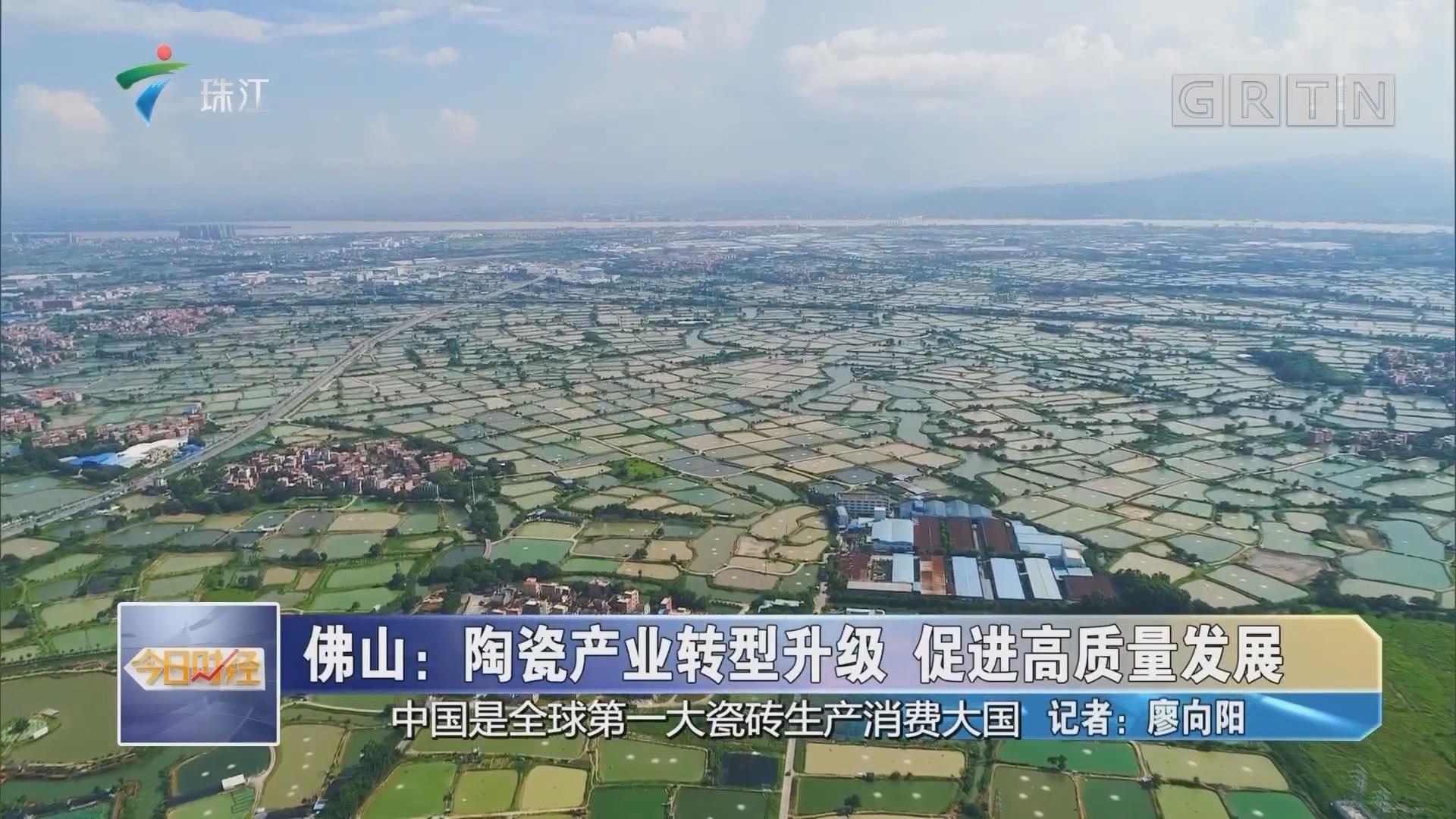 佛山:陶瓷产业转型升级 促进高质量发展
